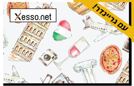 קססונית דגם איטליה - סגורה