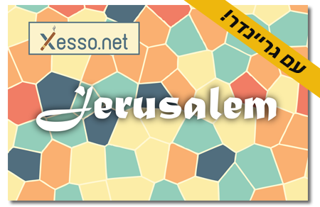 קססונית דגם ירושלים - סגורה