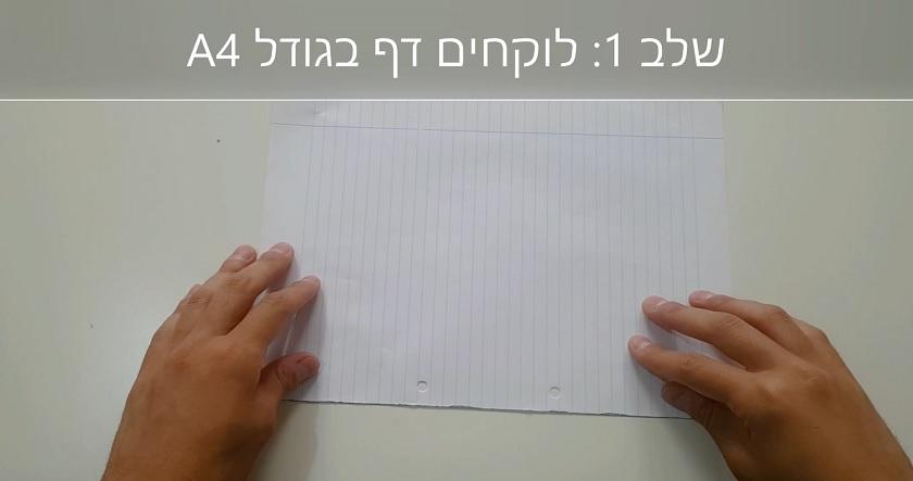 איך להכין קססונית מנייר ב-5 שלבים פשוטים