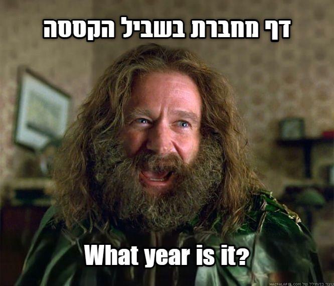 מם דף מחברת בשביל הקססה - באיזו שנה אנחנו?